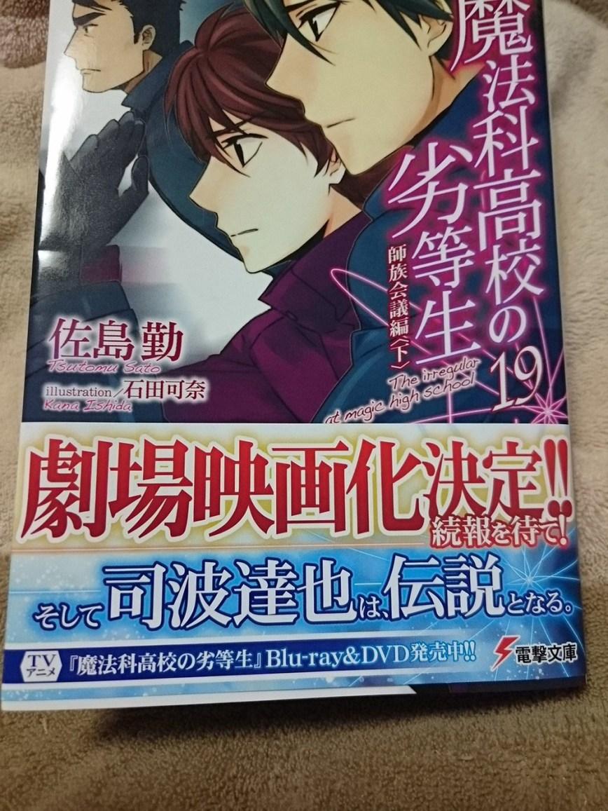 Mahouka-Koukou-no-Rettousei-Anime-Movie-Announcement