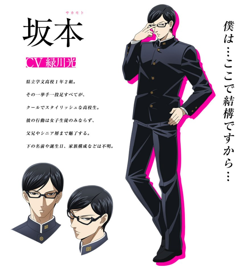 Sakamoto-desu-ga-Anime-Character-Designs-Sakamoto