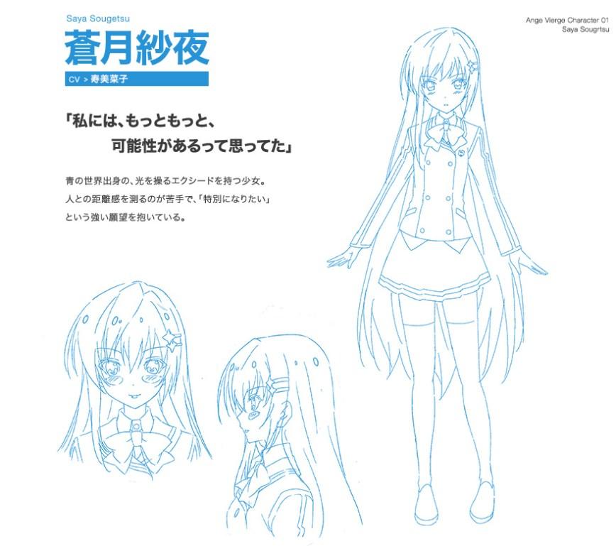 Ange-Vierge-Anime-Character-Designs-Saya-Sougetsu