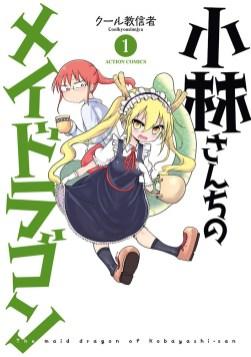 Kobayashi-san-Chi-no-Maid-Dragon-Manga-Vol-1-Cover