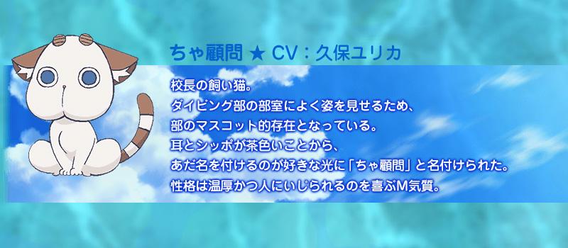 Amanchu-Anime-Character-Designs-Cha-Komon