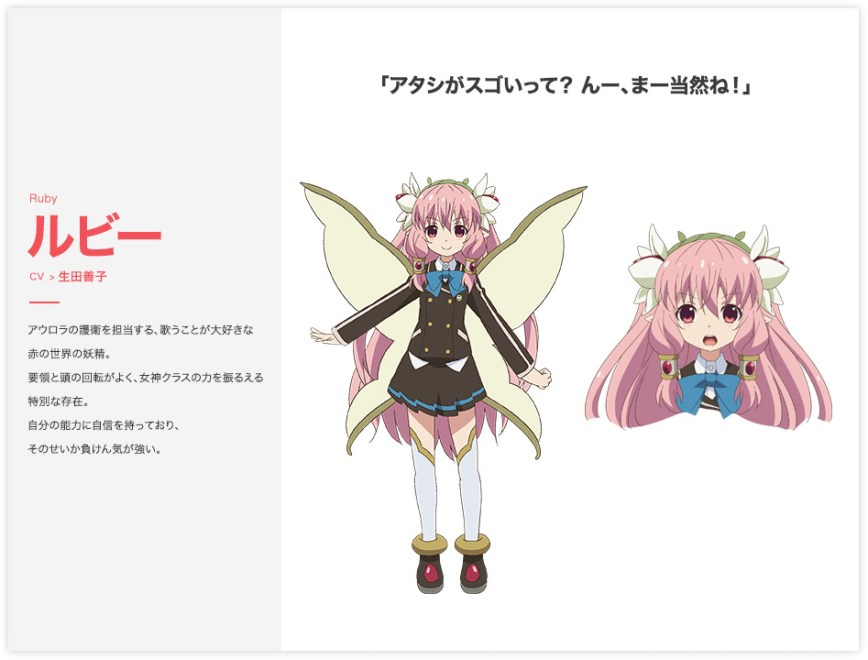 Ange-Vierge-Anime-Updated-Character-Designs-Ruby