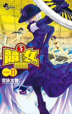 Keijo-Manga-Vol-11-Cover