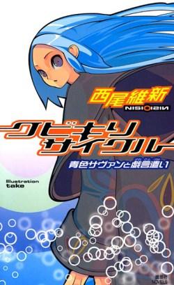 Zaregoto-Novel-Vol-1-Cover