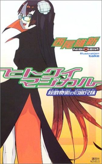 Zaregoto-Novel-Vol-6-Cover