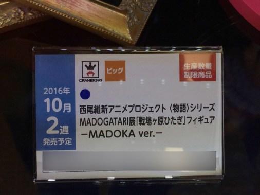 Madoka-x-Hitagi-MadoGatari-Nameplate
