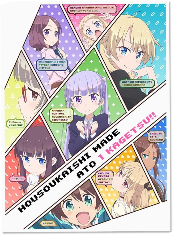 New-Game!-Anime-Visual-04