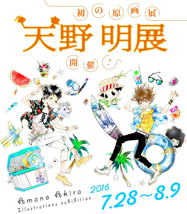 Akira-Amano-Exhibition-Visual