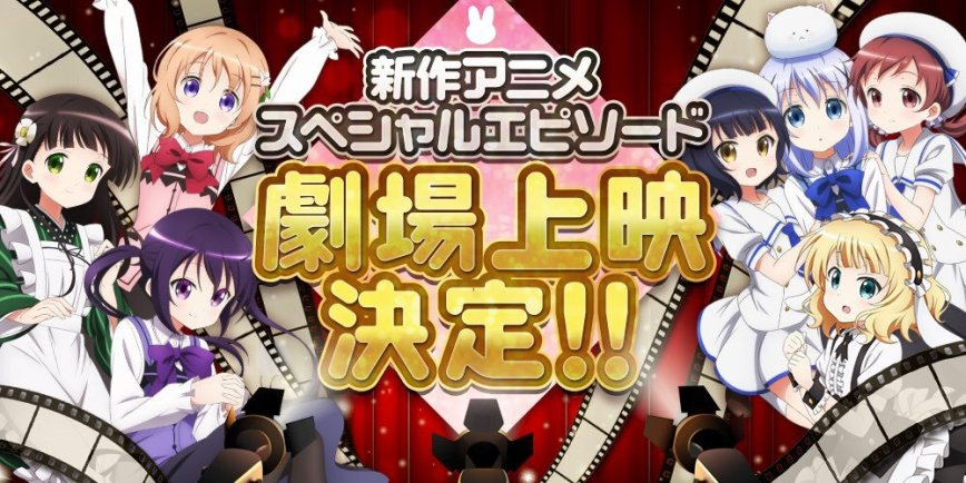 gochuumon-wa-usagi-desu-ka-theatrical-special-announcement