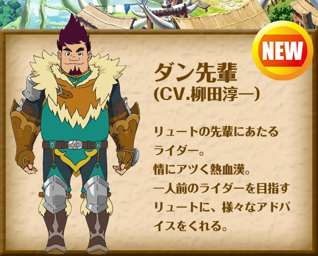 monster-hunter-stories-ride-on-character-designs-dan