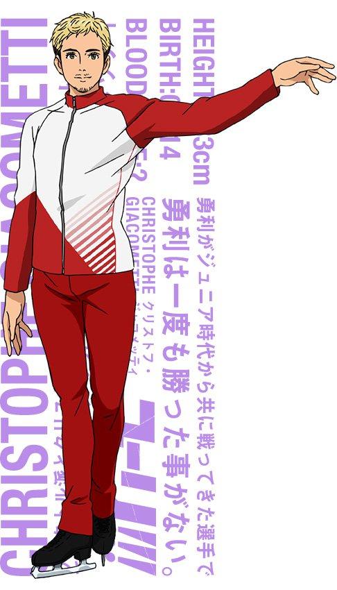 yuri-on-ice-character-designs-christophe-giacometti