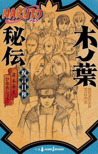 konoha-hiden-shuugenbiyori-cover