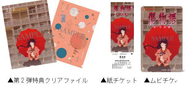 kizumonogatari-iii-reiketsu-hen-ticket-bundle