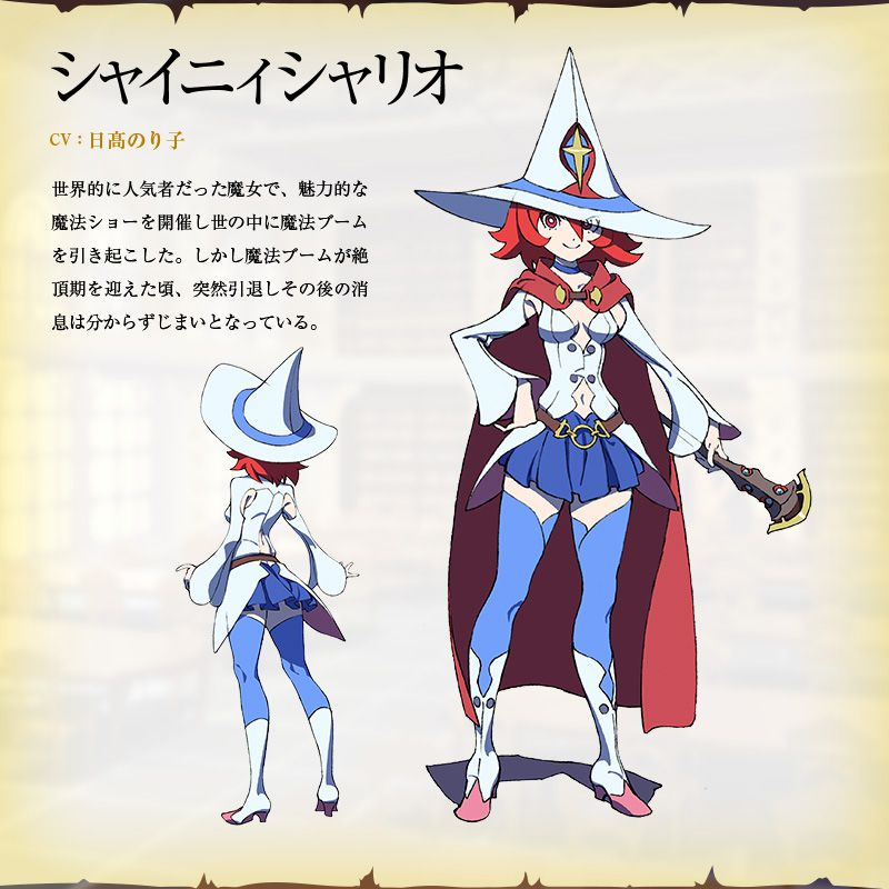 little-witch-academia-tv-anime-character-design-shiny-chariot