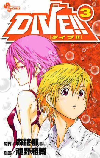 DIVE!!-Manga-Vol-3-Cover