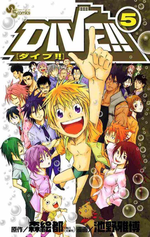 DIVE!!-Manga-Vol-5-Cover