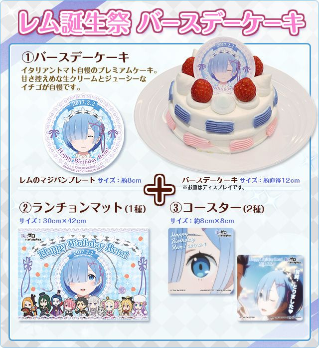 Re-Zero-Kara-Hajimeru-Isekai-Seikatsu-Rem-Birthday-Rewards