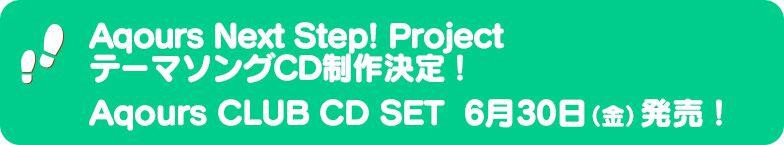 Aqours-next-Step!-Project-03