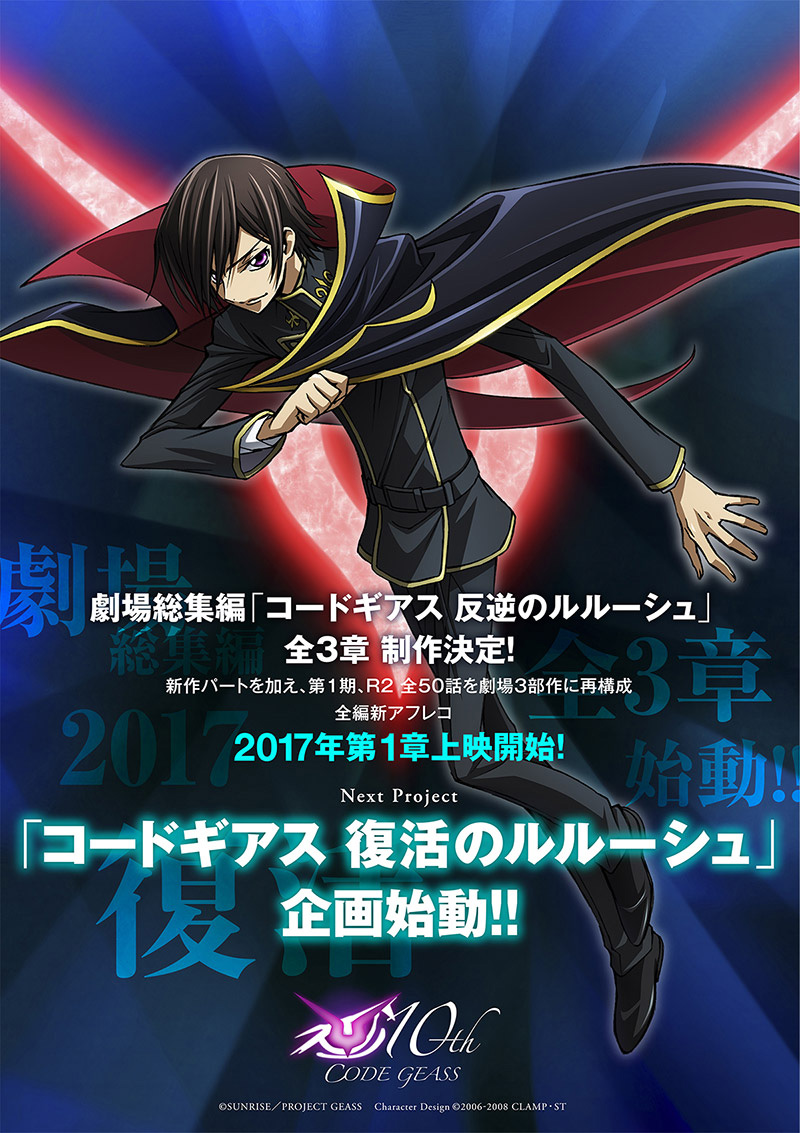 Code-Geass-Lelouch-of-the-Resurrection-Announcement-Visual