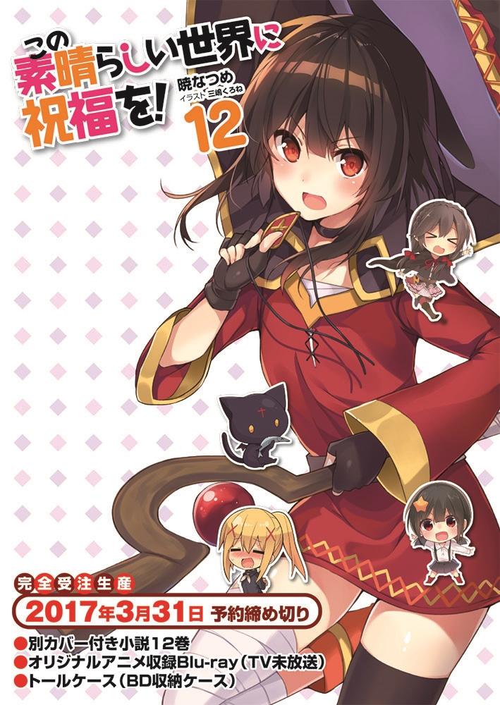 Kono-Subarashii-Sekai-ni-Shukufuku-wo!-Vol-12-Cover