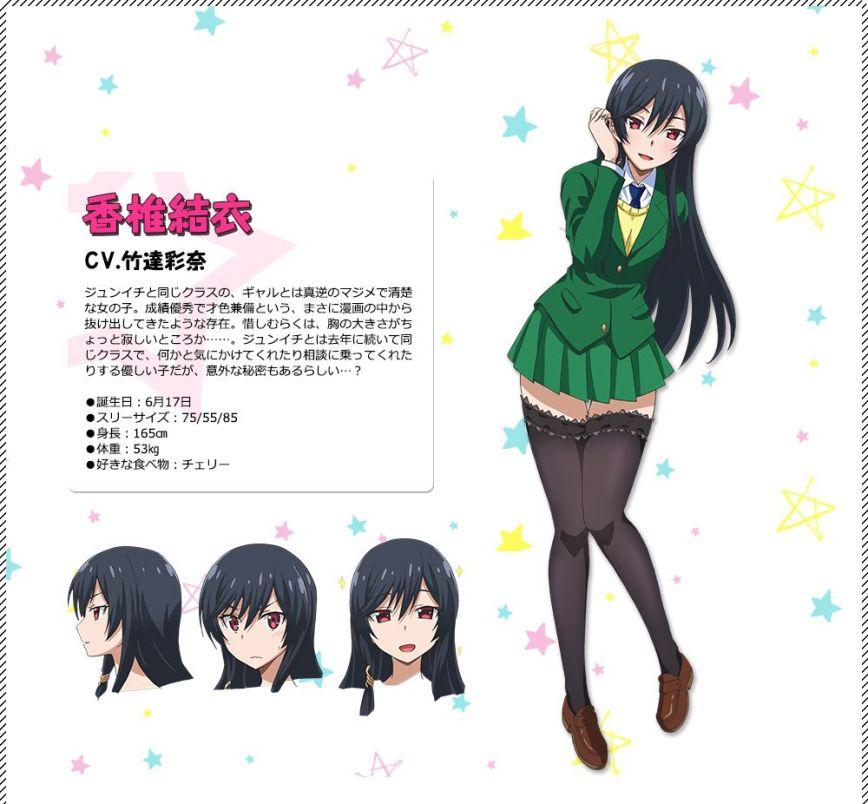 Hajimete-no-Gal-Anime-Character-Designs-v2-Yui-Kashii