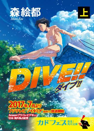 Dive-Anime-Kadokawa-Bunko-Visual-01
