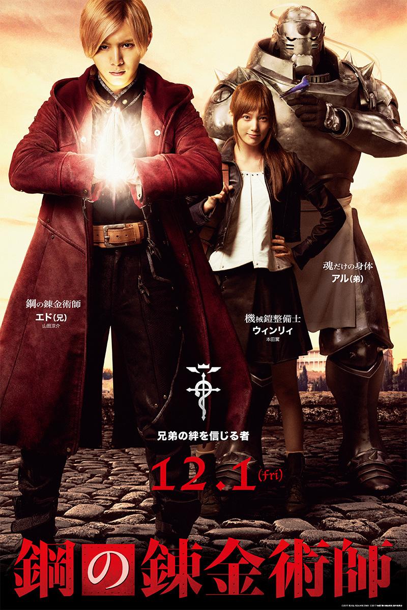 Fullmetal-Alchemist-Live-Action-Cast-Visual-Edward-Winry-Al