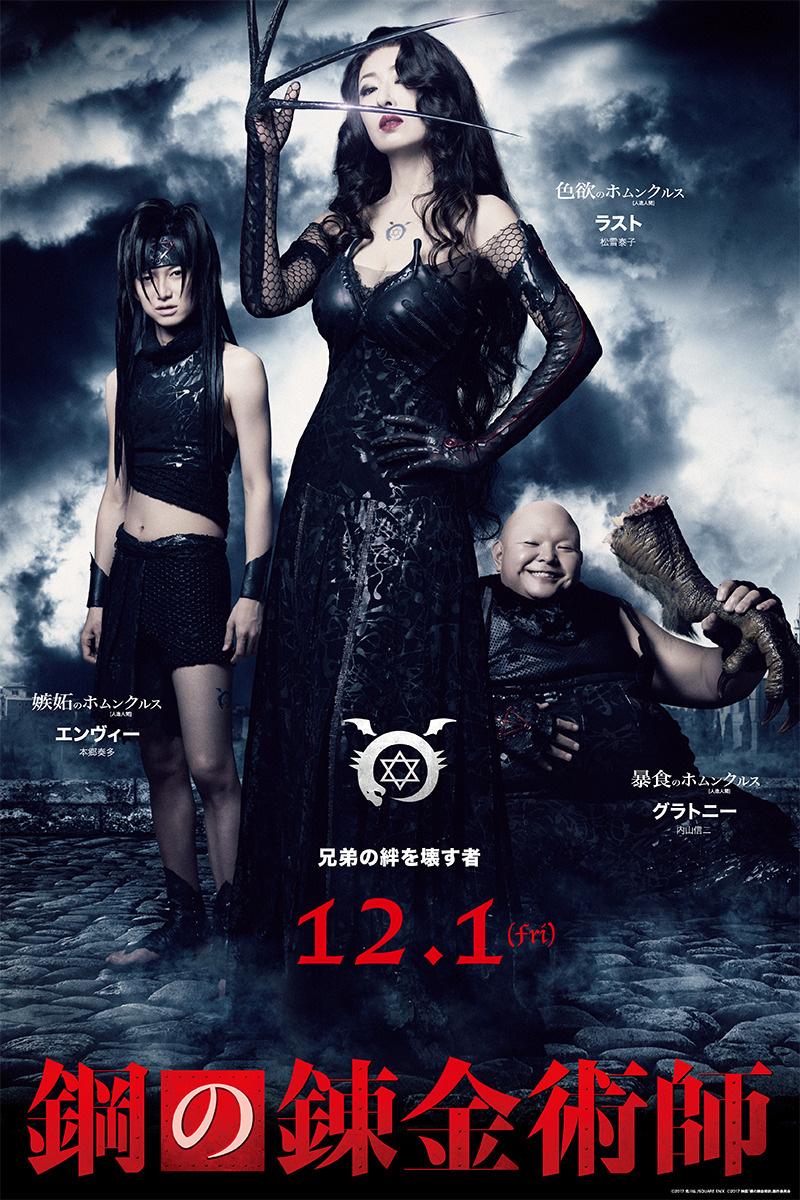 Fullmetal-Alchemist-Live-Action-Cast-Visual-Envy-Lust-Gluttony