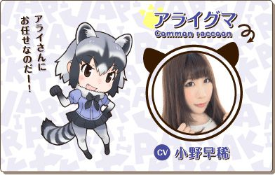 Kemono-Friends-Anime-Character-Designs-Common-Araiguma-Raccoon
