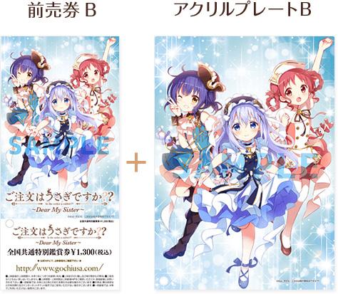 Gochuumon-wa-Usagi-Desu-ka-Dear-My-Sister-Tickets-02