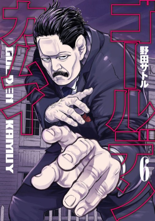 Golden-Kamuy-Vol-6-Cover