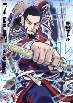 Golden-Kamuy-Vol-7-Cover