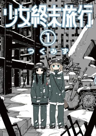 Shoujo-Shuumatsu-Ryokou-Vol-1-Cover