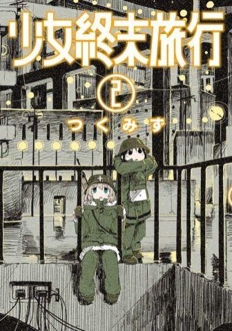 Shoujo-Shuumatsu-Ryokou-Vol-2-Cover