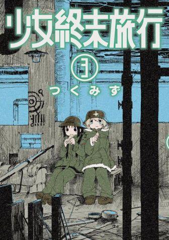 Shoujo-Shuumatsu-Ryokou-Vol-3-Cover