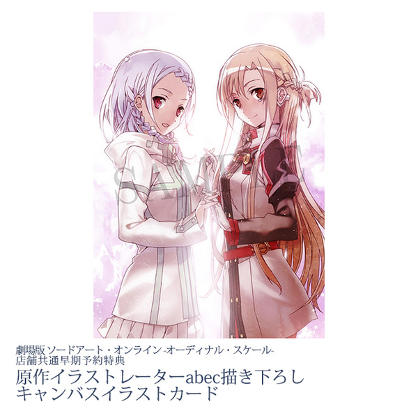 Sword-Art-Online-Ordinal-Scale-Blu-Ray-&-DVD-Bonus-Aniplex-02