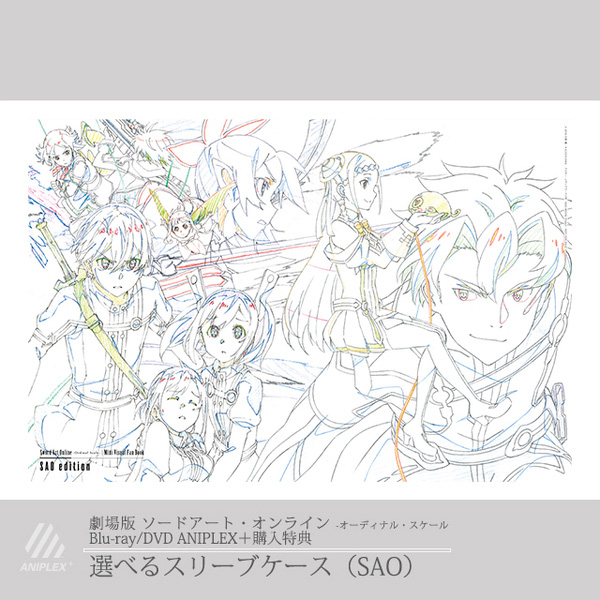 Sword-Art-Online-Ordinal-Scale-Blu-Ray-&-DVD-Bonus-Aniplex-03