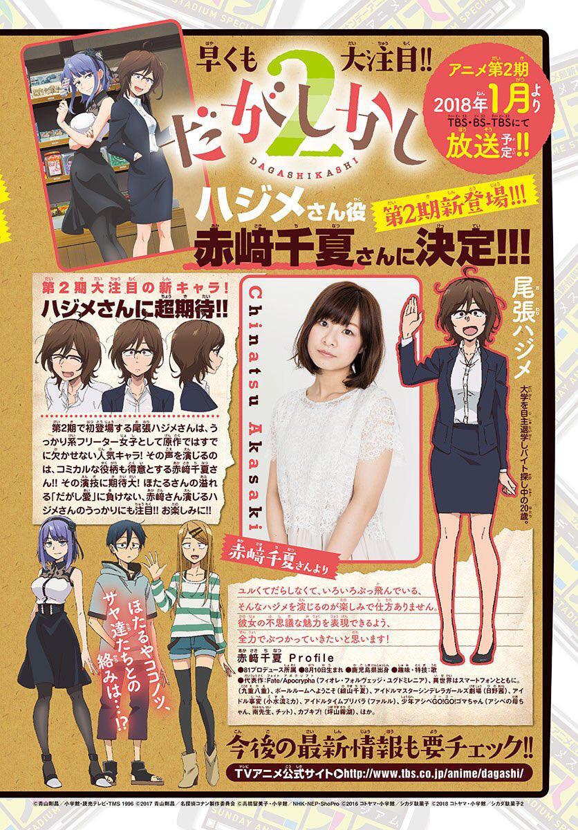 Dagashi-Kashi-Season-2-Air-Window-Announcement