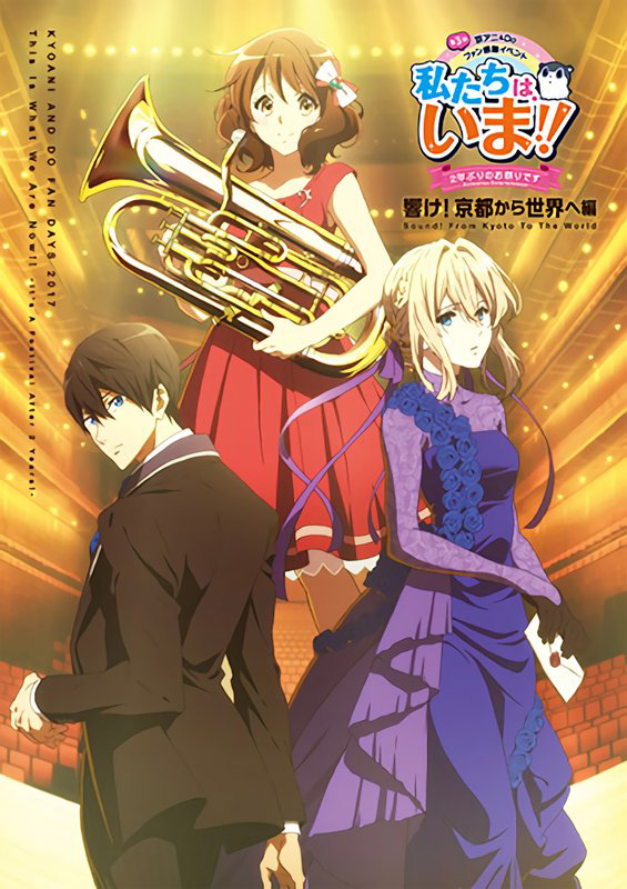 Kyoto-Animation-2017-Concert-Visual