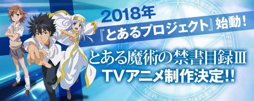 Toaru-Majutsu-no-Index-Season-3-Announcement