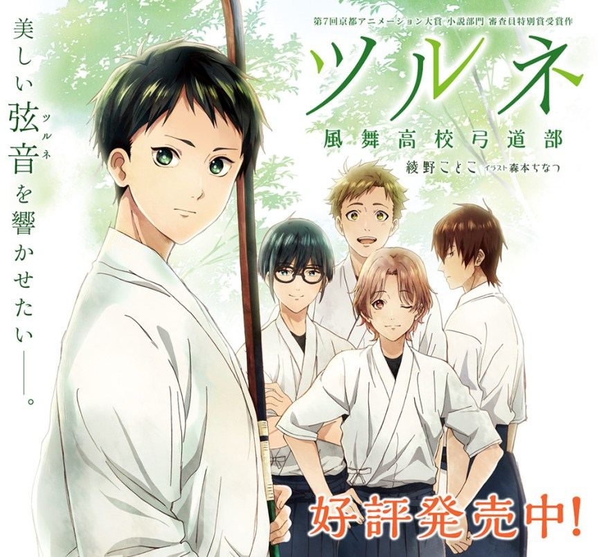 Tsurune-Anime-Announcement-Visual