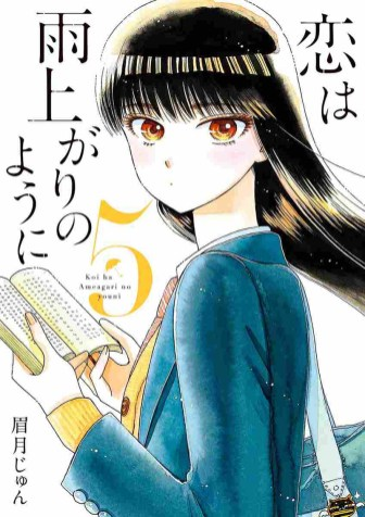 Koi-wa-Ameagari-no-You-ni-Vol-5-Cover