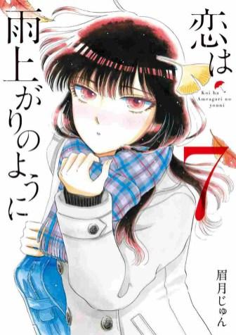 Koi-wa-Ameagari-no-You-ni-Vol-7-Cover