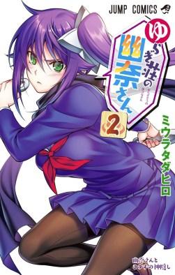 Yuragisou-no-Yuuna-san-Vol-2-Cover