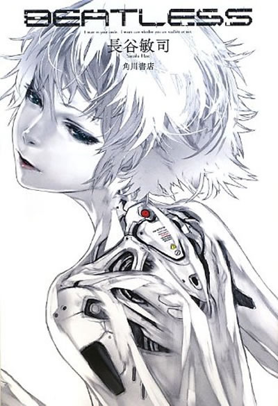 Beatless-Cover