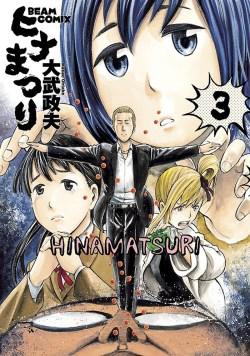 Hinamatsuri-Vol-3-Cover