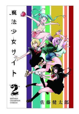 Mahou-Shoujo-Site-Vol-2-Cover