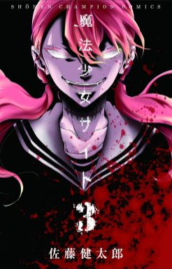 Mahou-Shoujo-Site-Vol-3-Cover