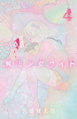 Mahou-Shoujo-Site-Vol-4-Cover