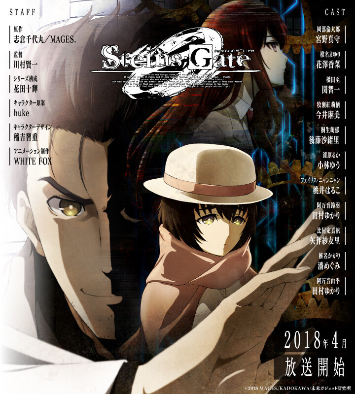Steins;Gate-0-Anime-Visual-v2